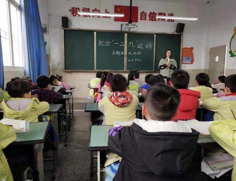 开江县实验小学开展纪念12•9主题班队活动