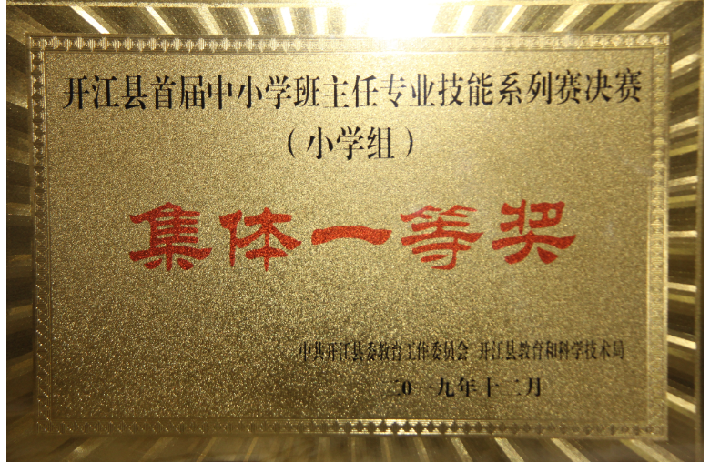 开江县实验小学教师在开江县首届中小学班主任专业技能系列赛决赛中喜获佳绩