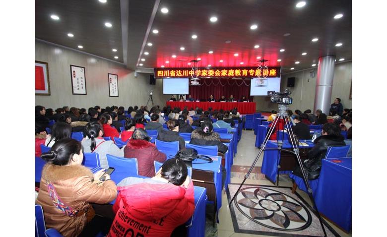 知名教育家关莘在达川中学开展家庭教育专题演讲