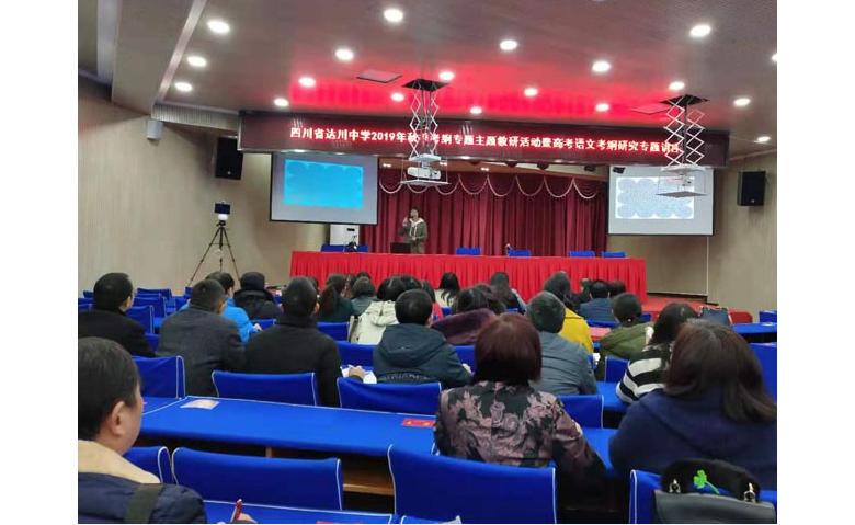 达川中学名师讲坛发挥专业引领作用