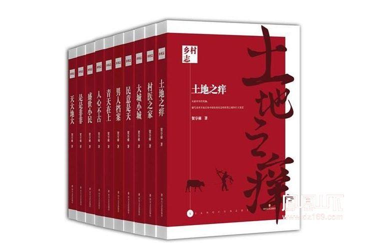 贺仲明、田丰《转型中的乡村图景:贺享雍〈乡村志〉研究》出版
