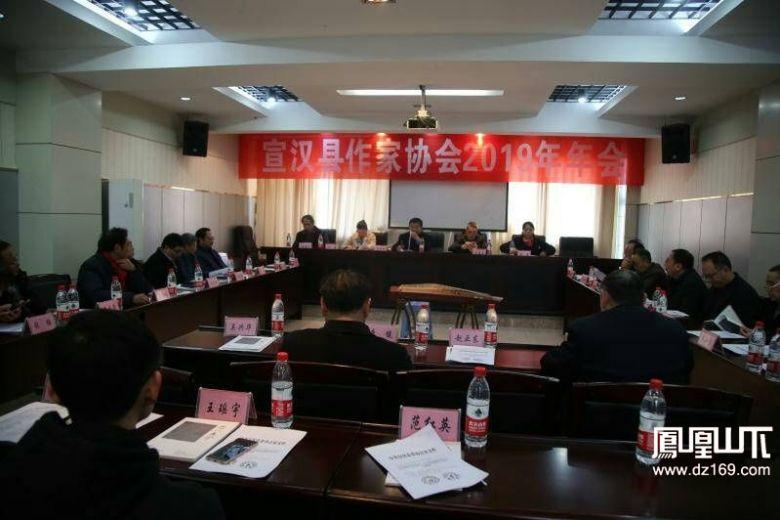 宣汉县作家协会召开2019年年会