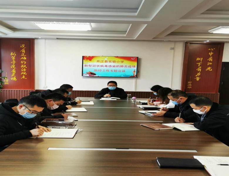 开江县实验小学新型冠状病毒感染肺炎疫情防控工作报道