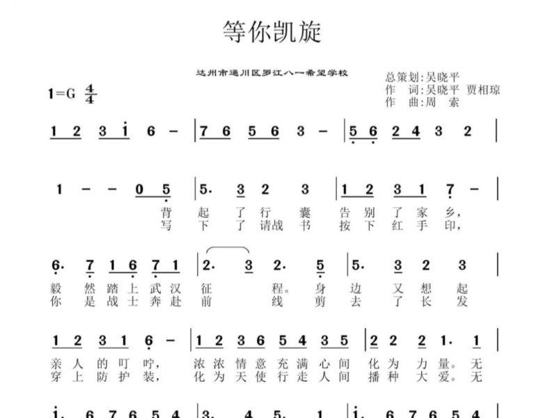 """致敬""""逆行者""""   歌声传能量——通川区罗江八一希望学校教师创作抗疫歌曲《等你凯旋 ..."""
