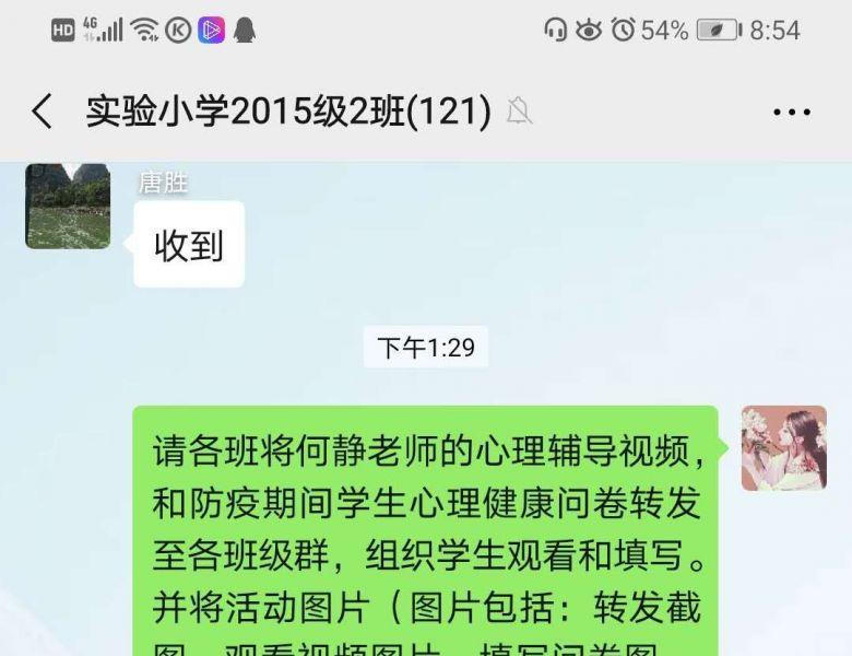 """关注心灵  """"疫""""路有我 ——开江县实验小学疫情期间积极开展心理健康辅导工作"""
