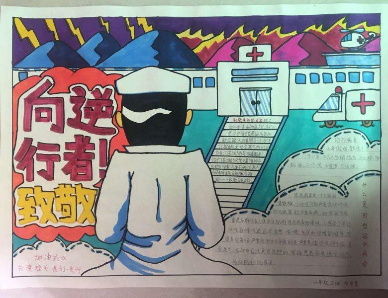 我眼中最美的人 ——通川二小学生用手抄报表达对抗击病毒逆行者的敬意