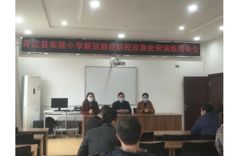 开江县实验小学开展校园门岗防疫应急处突演练活动