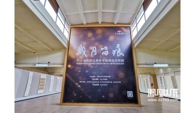 """""""歲月留痕""""巴山書畫院五周年書畫精品回顧展預告"""