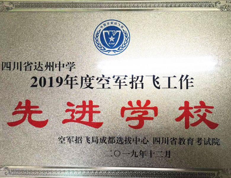 达州中学正式获牌成为四川省2019年度招飞先进学校