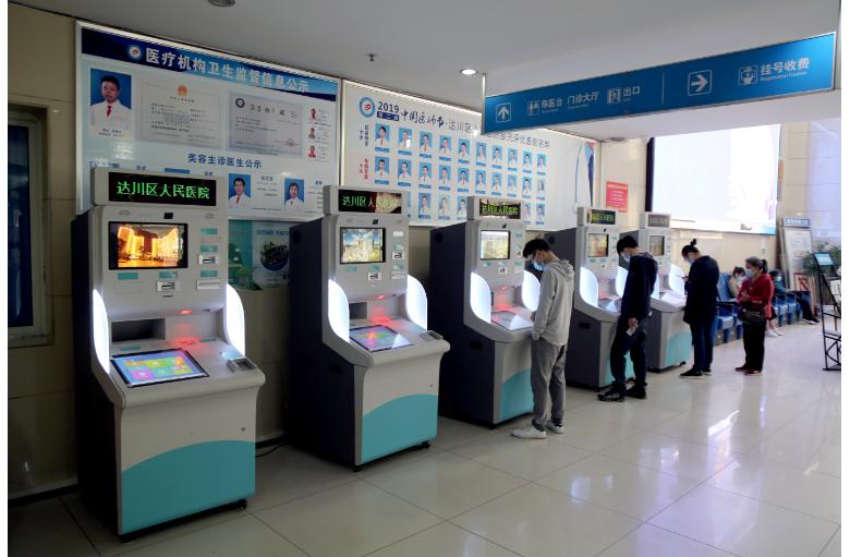 好消息:達川區人民醫院云智助智能一體機上線,看病快捷更省時!