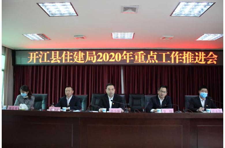 開江縣住建局召開2020年重點工作推進會
