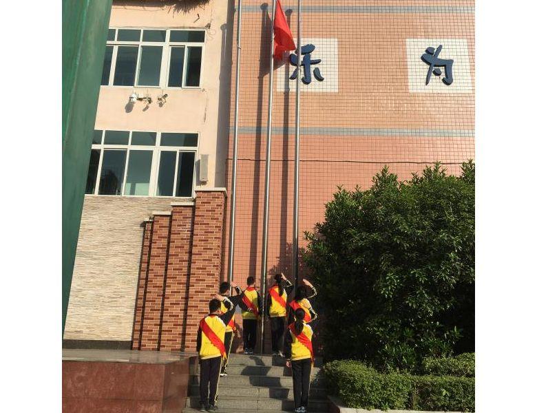新学期新希望——通川二小第一次升旗仪式