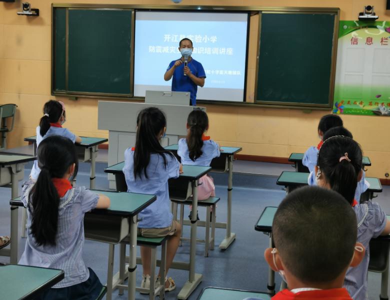 开江县实验小学 开展防震减灾知识培训会