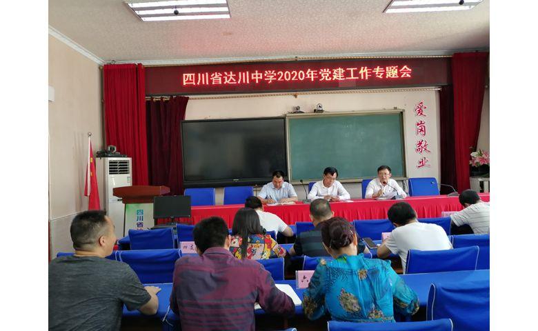 达川中学:党建教学相结合,统一步调齐发展