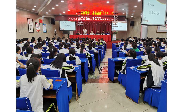达川中学初三年级誓师大会:逐梦前行,迎接精彩