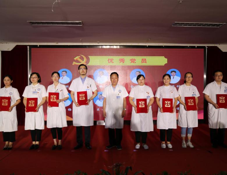 """达川区人民医院召开庆""""七一""""党员大会"""