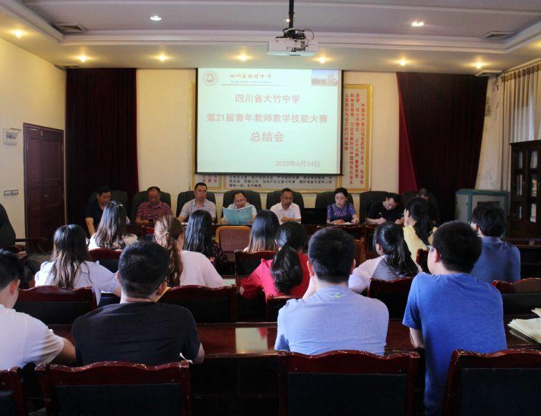 大竹中学举行第21届青年教师教学技能大赛活动总结会