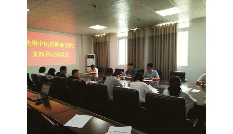 达州中医药职业学院组织召开党支部书记座谈会