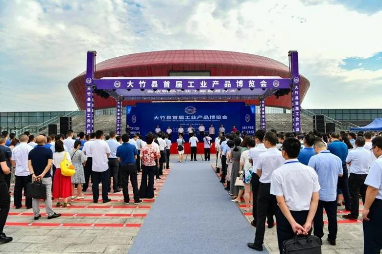 大竹县举办首届工业产品博览会