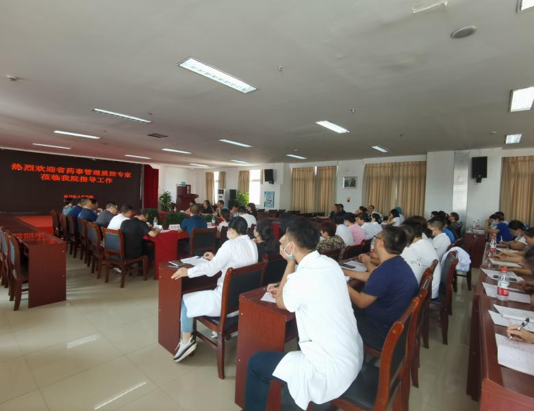 达川区人民医院 接受省药事质控中心抗菌药物专项检查