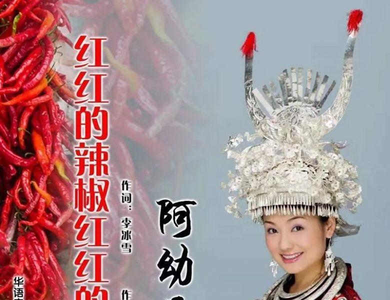 达州词曲作家李冰雪 陆城作品入选2020年贵州省辣椒产业主题歌
