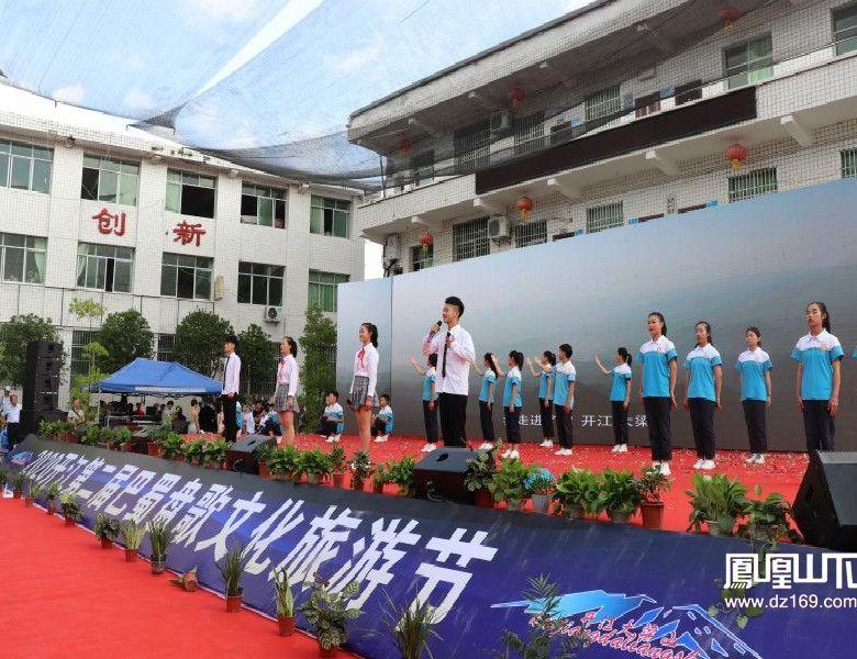 2020年开江县第二届巴蜀盘歌文化活动节开幕