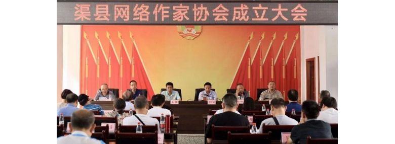 渠县网络作家协会成立