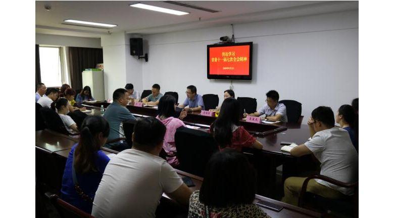 市文联组织召开专题学习会