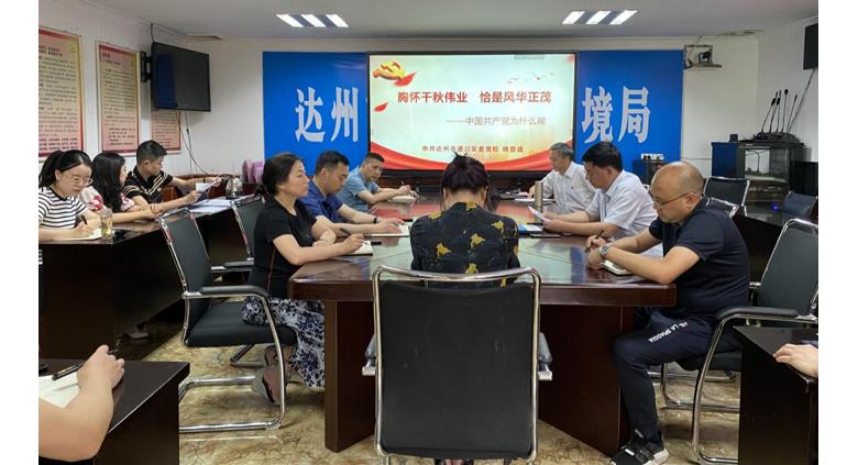 通川生态环境局召开党史学习教育专题宣讲报告会