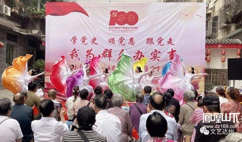 """达州市文联举办庆祝建党百年""""曲艺进基层·欢乐送万家""""演出活动"""