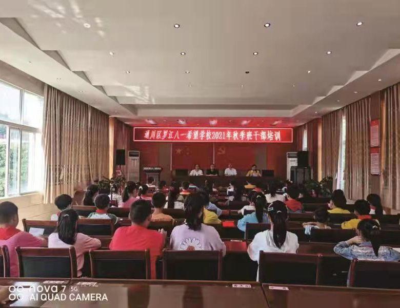 """通川区罗江八一希望学校开展2021年秋季班级""""管理小助手""""培训会"""