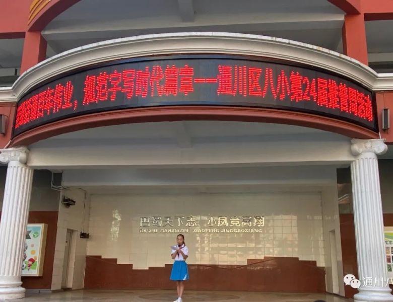 普通话诵百年伟业 规范字写时代新篇——通川区第八小学校第24届推普周活动