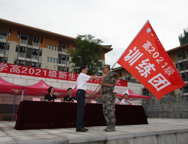 达川中学举行高2021级军训开营仪式
